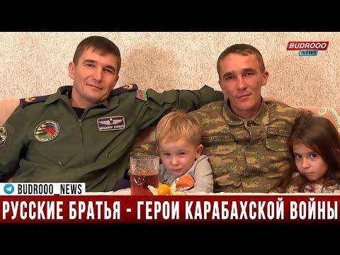 Русские братья - герои Карабахской войны