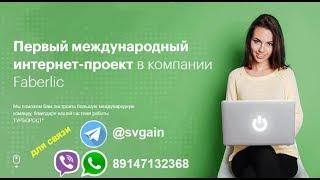 Где пройти #обучение ? Работа в интернете. Фаберлик  Онлайн