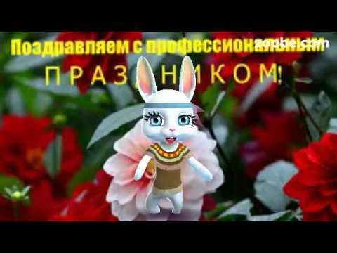ZOOBE зайка Поздравление с Днём МВД ! - Видео с YouTube на компьютер, мобильный, android, ios