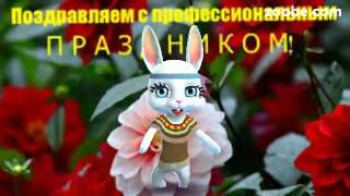 ZOOBE зайка Поздравление с Днём МВД !