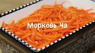 Морковь Ча | Корейская морковь