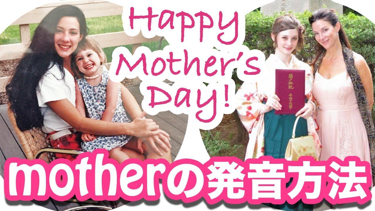 今日こそマスターしよう! 「Mother」の発音方法《サマー先生英会話講座#65》