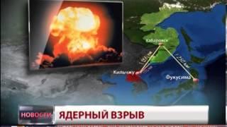 Ядерный взрыв в Корее