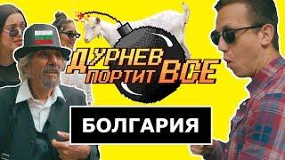 Исповедь Дурнева, 7х8, зачем нужны цыгане? | Дурнев портит все в Болгарии