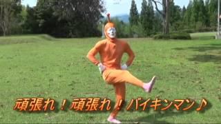 アンパンマン体操の替歌とダンスで祝ってくれた友情に感謝