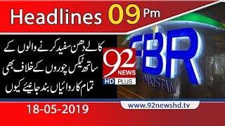 News Headlines | 09:00 PM | 18 May 2019 | 92NewsHD