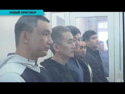 В Уральске вынесли новый приговор по делу о битуме