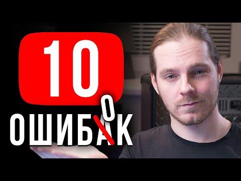 10 ошибок начинающих