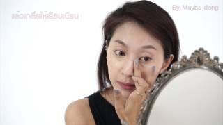 How to ปกปิดจุดบกพร่อง By Maybe dong Thumbnail