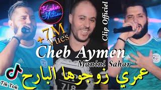 Cheb Aymen 2020 3omri Zewjouha L barah Avec Sidahmad Manini ©(Clip Live Solazur)