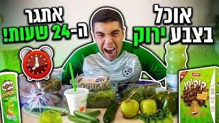 אוכל רק אוכל בצבע ירוק במשך 24 שעות!