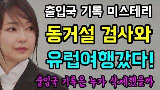 출입국 기록 '미스테리'... 동거설 '양' 검사와 &…