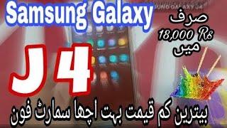 Samsung Galaxy J4 Golden unboxing in urdu/hindi 18,000 Rs - iTinbox