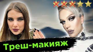 Макияж Егора Андрюшина в кавказском треш салоне Отвечаю на вопросы Треш обзор салона красоты