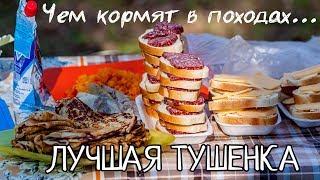 Что поесть в походе #2. Лучшая тушенка , рецепты, лайфхаки) Еда в походе.