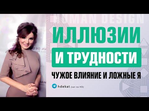 Human Design (Дизайн Человека) — Отношения, Иллюзии, Трудности. Екатерина Ярлыкова