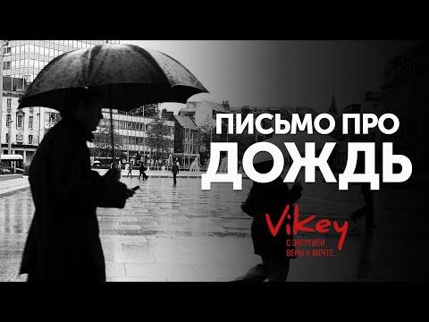 Стих «Письмо про дождь» Роберта Рождественского в исполнении Виктора Корженевского (Vikey)