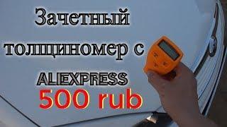 Толщиномер с ALIEXPRESS ВСЕГО ЗА 500 РУБ.