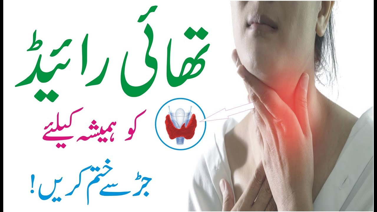 How To Cure Thyroid Problems In Urdu Thyroid Symptoms And