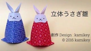 折り紙でひな人形★立体うさぎ雛  Origami Bunny Hina Doll