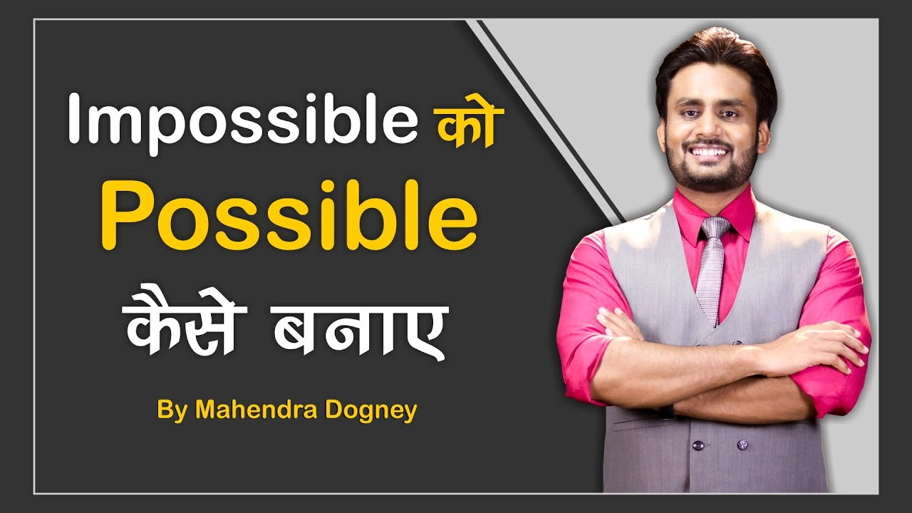 Impossible को Possible कैसे बनाएं || How to make Impossible Possible By Mahendra Dogney