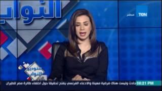 مصر للطيران تعلن العثور على حطام يرجح أن يكون للطائرة المفقودة بالقرب من جزيرة كارباثوس اليونانية