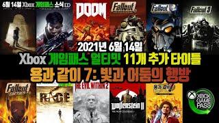용과 같이 7과 베데스다 10개 게임이 Xbox 게임패…