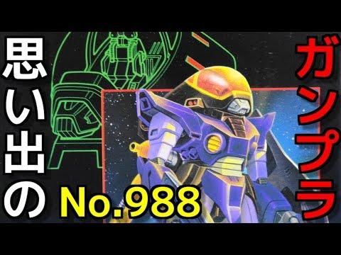 988 1/100 SPT-GK-10U グライムカイザル   『蒼き流星SPTレイズナー』