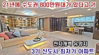 경기도 최저가 1억원대 아파트 남양주 왕숙지구 별내, …