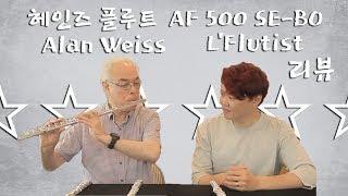 보스턴 음대 교수와 헤인즈 플루트(WM.S.HAYNES.CO) 역사, AF 500 SE-BO 리뷰!