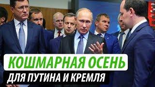 Кошмарная осень для Путина и Кремля