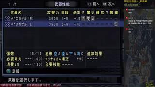 PS2 超機級機器人戰 MX #19