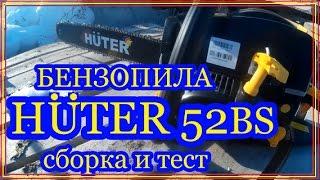 Бензопила HUTER CHEVROLET 52 Құрастыру және тест