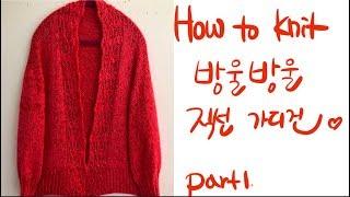 대바늘 뜨개질. How to knit.방울방울 직선 가…
