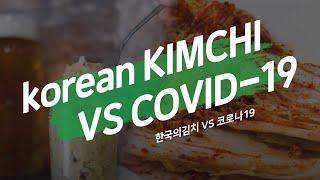 (News bank#1) Korea Kimchi VS COVID-19