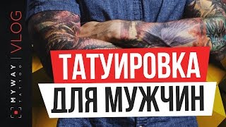 видео 8 крутых татуировок и их значения