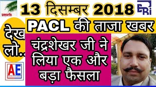 PACL LTD NEWS    PACL PRIVATE LIMITED COMPANY   PACL LTD NEWS TODAY   GOOD NEWS