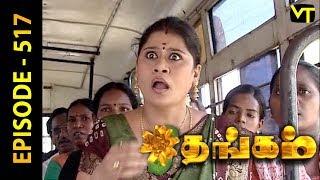 Thangam Tamil Serial | Epi 517 | Ramya Krishnan | Vijayakumar | Vision Time Tamil