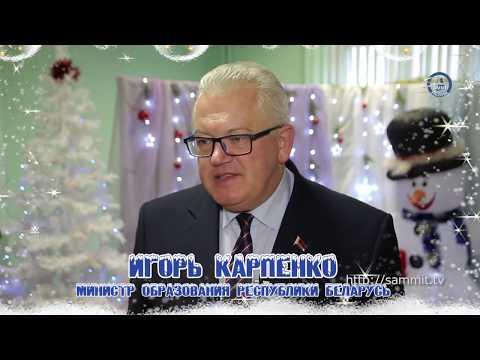 #2020. Новогоднее поздравление министра образования Республики Беларусь Игоря Карпенко