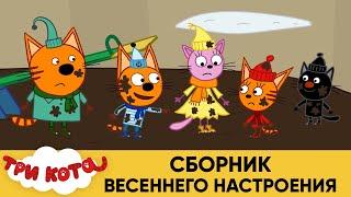 Три Кота Сборник Весеннего Настроения Мультфильмы для детей