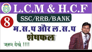 L.C.M & H.C.F-8 |ल.स.प और म.स.प|Reminder-शेषफल आधारित|In Hindi| Maths|Tricks| kuldeep solanki.