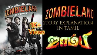 """Zombie Thrilller & Comedy  Movie  """"Zombieland""""  Full Story Explanation In Tamil"""