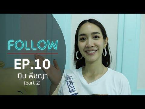 "FOLLOW EP.10 ""มิน พีชญา"" [Part 2] บุกห้องนอนสีฟ้าของมิน!!!"