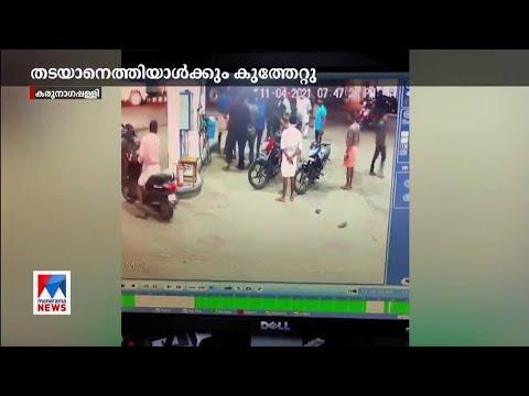 പെട്രോള് അടിക്കുന്നതിനെ ചൊല്ലി തര്ക്കം; പമ്പില് യുവാക്കള് ഏറ്റുമുട്ടി | Petrol pumb attack