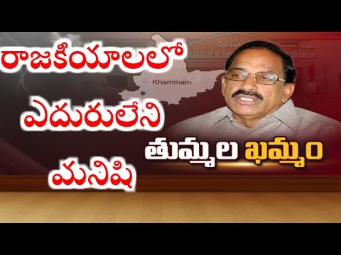Minister Thummala Nageswara Rao Political History in Khammam | Political Picture | HMTV