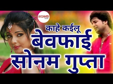 काहे कईलू बेवफाई सोनम गुप्ता || Kahe Kailu Bewafai Sonam Gupta || Sad Song || Singer Lavkuah Nishad