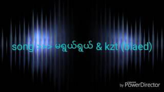 အ ပ မက ခ စ သ myanmar new song ရ ယ ရ ယ kzt blaed 2016