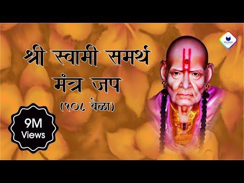 Swami Samarth Jap | Shree Swami Samarth Jai Jai Swami Samarth 108 times