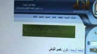 Islam Exposed - Islam und die Jungfrau Maria - Unbefleckte Empfängis - Wunder des Qurans