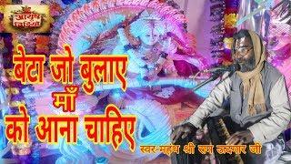 बेटा जो बुलाए माँ को आना चाहिए /singer kirtan samrat  mahanth Shri ram udgar ji